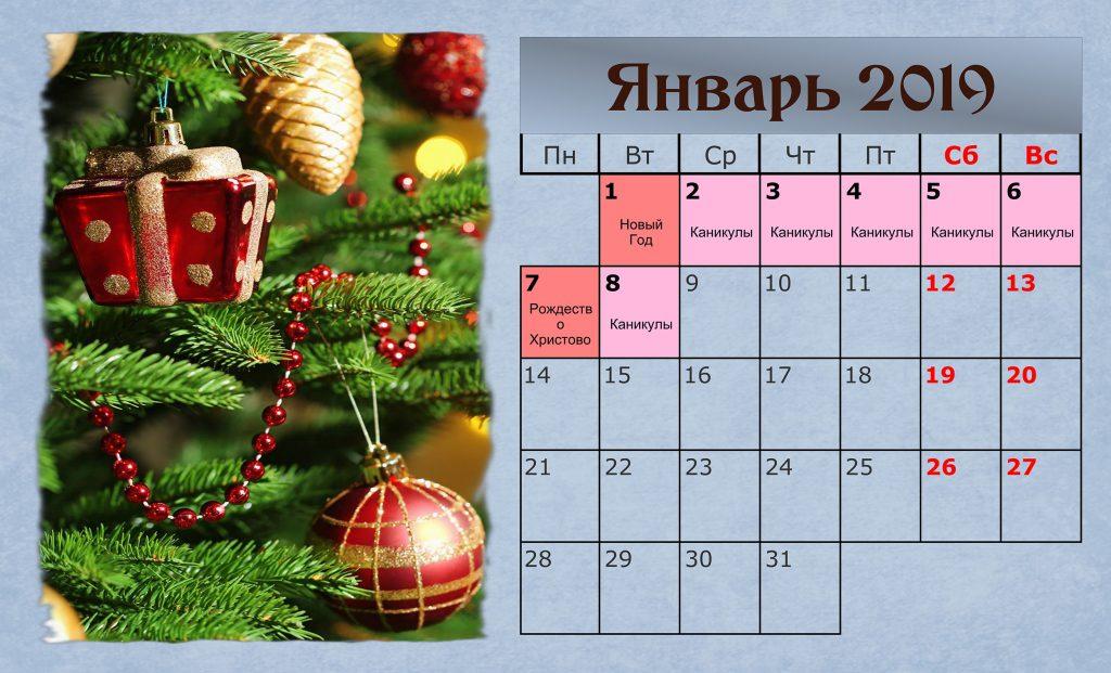 8 января в России:рабочий день 8 января или выходной