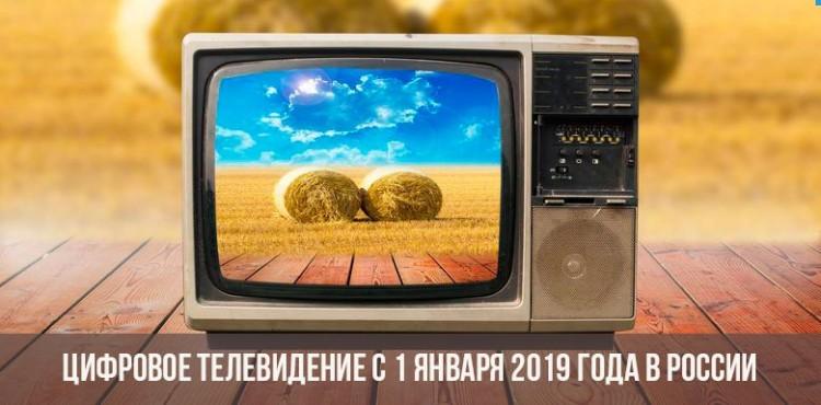 Переход на цифровое телевидение в 2019: отказ от аналогового вещания, в каких регионах, как перейти на цифру, новости